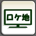 全国ロケ地ガイド icon
