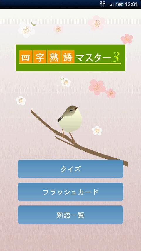 Yojijukugo Master Vol3- screenshot