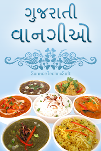 Gujarati recipes book apps on google play screenshot image forumfinder Gallery