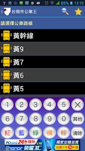 台南公車王