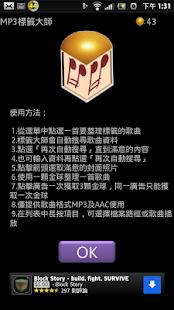 MP3標籤大師正式版