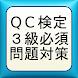 QC検定3級必須問題対策