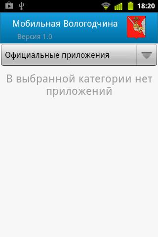 Мобильная Вологодчина