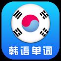韩语单词天天记 icon