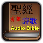 Audio Bible & Online Bible