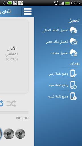免費下載音樂APP|رنات الاذان و تكبيرات العيد app開箱文|APP開箱王