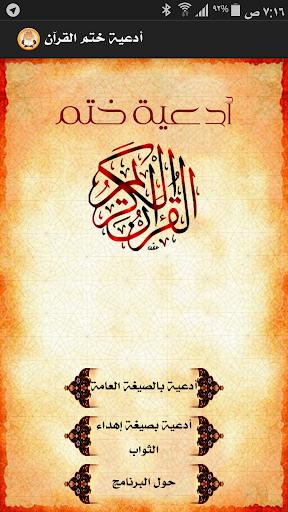 أدعية ختم القرآن الكريم