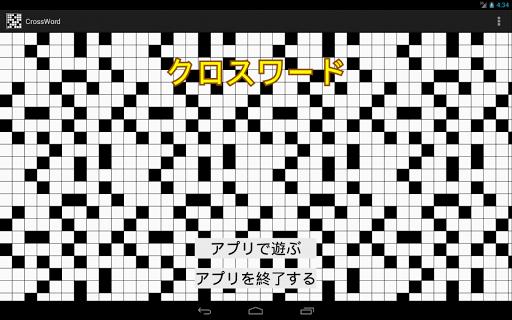 クロスワードパズルアプリ