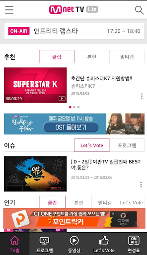 MnetTV 엠넷TV -엠카투표 멀티캠