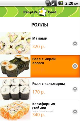 Доставка Peoples Food - screenshot