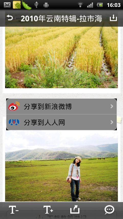 丽江游记攻略 - screenshot