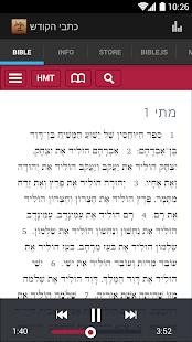 """התנ""""ך וחברה בישראל - Bible - screenshot thumbnail"""