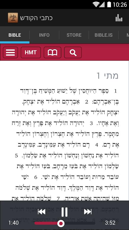 """התנ""""ך וחברה בישראל - Bible- screenshot"""