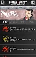 Screenshot of CROWS×WORST ダウンロードアプリ