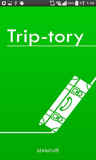 트립토리 여행 지도 실시간 위치 기록 일기