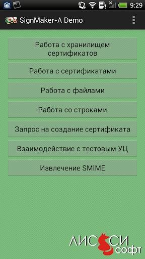 SignMaker ЭП по ГОСТ