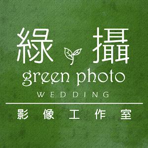 綠攝影像 LOGO-APP點子
