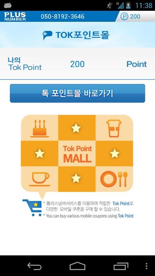 스마트 톡 - screenshot