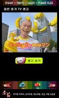 Screenshot of Funny Advertisings - HeHeKeKe