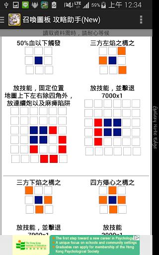 u9752u6021u653bu7565uff1au53ecu559au5716u677f 5.1 screenshots 9