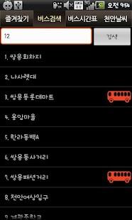 천안 버스 알리미 - screenshot thumbnail