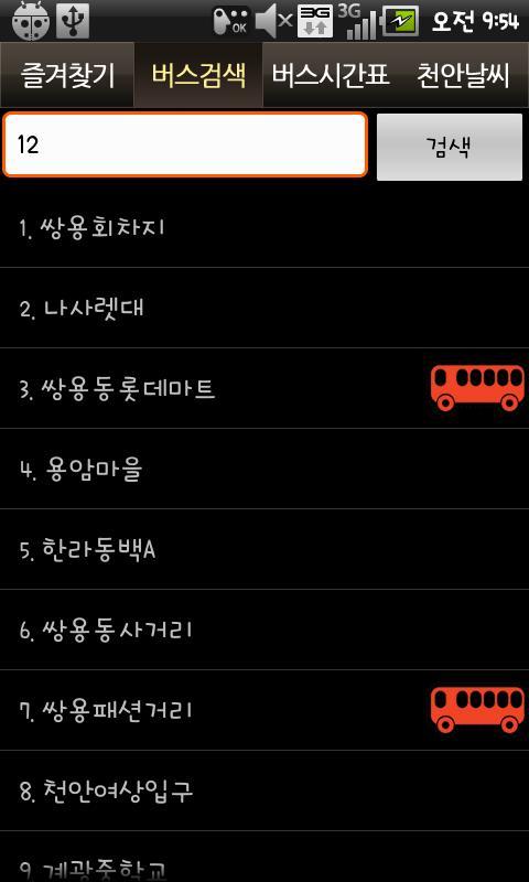 천안 버스 알리미- screenshot