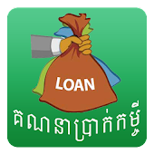 Loan Calculation