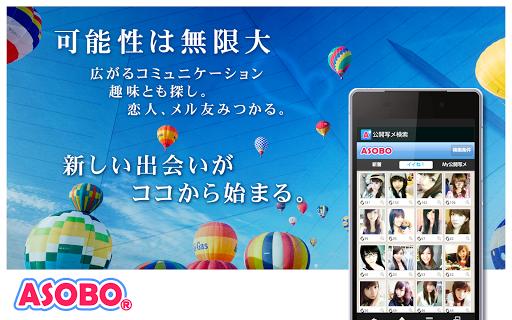 【免費社交App】ASOBO-APP點子
