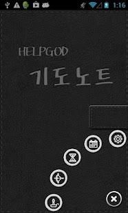HelpGod 기도노트