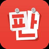 네이트 판 (공식 앱) : 오늘의 톡. 톡커들의 선택