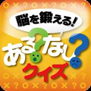 【あるなしクイズ 厳選80問】簡単&難しい!!面白ク …
