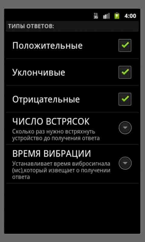 Гадание Волшебный Шар 8 - Apps on Google Play