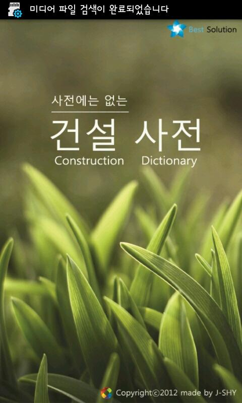건설사전-Construction Dic - screenshot