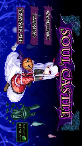 Soul Castle 1.2.4 Windows u7528 1