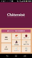 Screenshot of シャトレーゼ