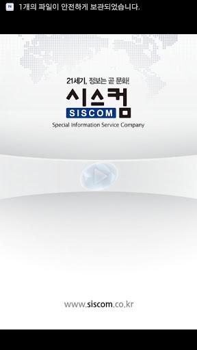 시스컴 SiScom