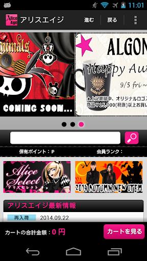 AliceAge公式アプリ
