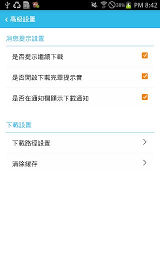 玩免費個人化APP|下載安卓字體玩家 app不用錢|硬是要APP