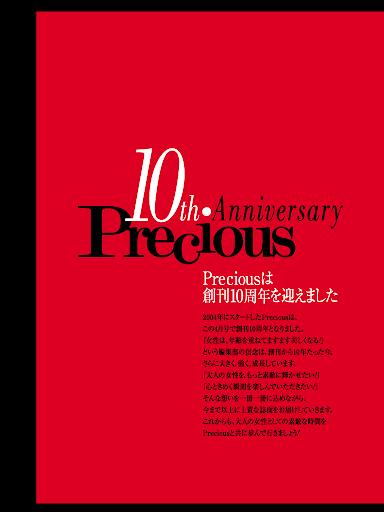 Precious 4.0.1 Windows u7528 7