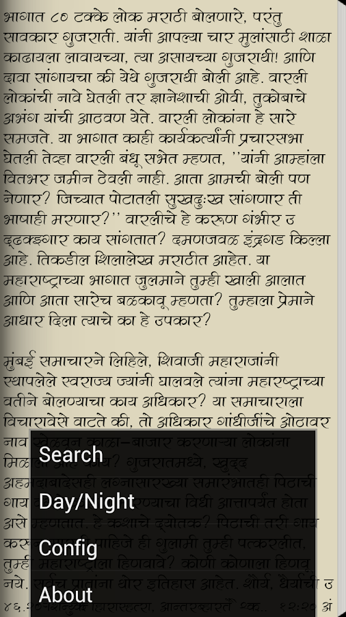 Swapn Aani Satya  Sane Guruji  Android Apps On Google Play Swapn Aani Satya  Sane Guruji Screenshot