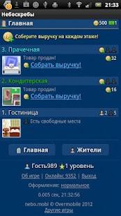 Небоскребы- экономическая игра- screenshot thumbnail