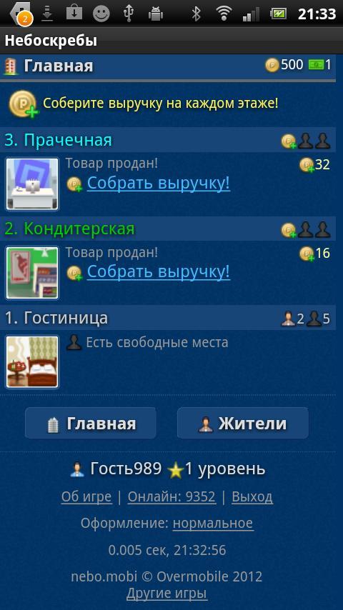 Небоскребы- экономическая игра- screenshot