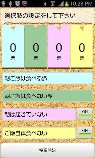 Lets VOTE 1.1 Windows u7528 2