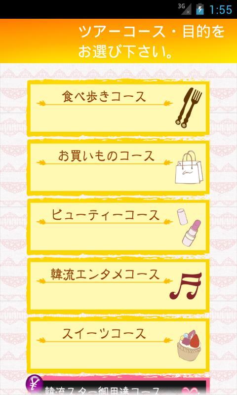 新大久保なび- screenshot