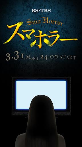 スマホラー 〜体感型最恐シアター専用アプリ〜
