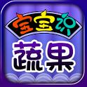宝宝识蔬果 icon
