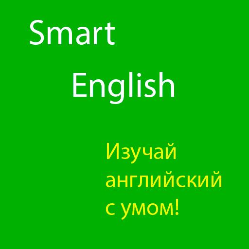 Английский язык. Smart English LOGO-APP點子