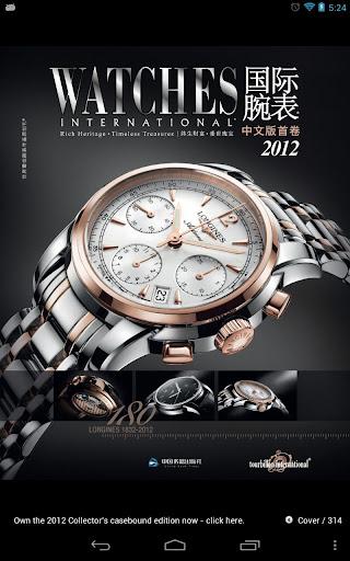Watches International Chinese