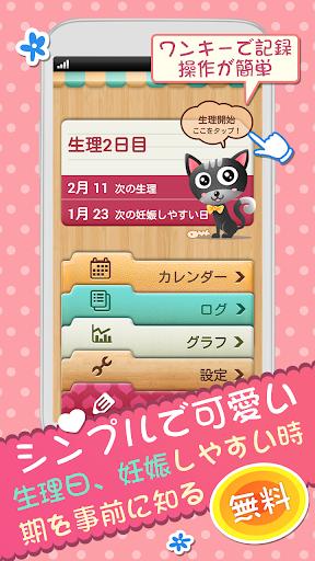 生理日・妊娠・排卵日カレンダ Period Calendar