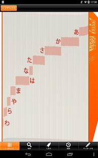 三省堂国語辞典 第六版 縦書き&辞書をめくる感覚の検索
